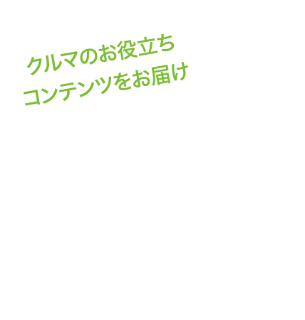 クルマのお役立ちコンテンツをお届け HANAMARU COLUMN はなまるコラム