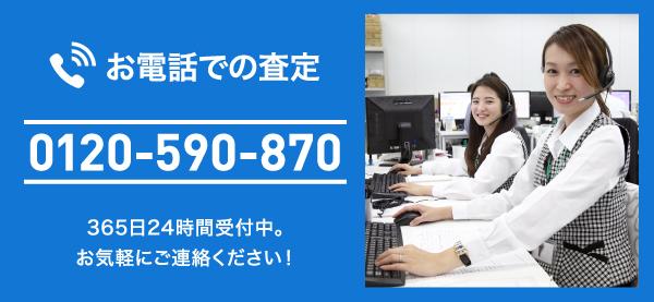 お電話での査定 0120-590-870 365日24時間受付中。お気軽にご連絡ください!