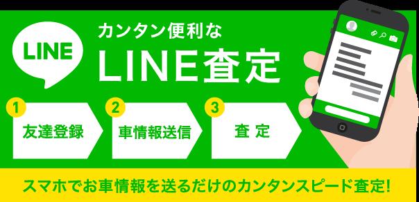 カンタン便利なLINE査定 1 友達登録 2 車情報送信 3 査 定 スマホでお車情報を送るだけのカンタンスピード査定!