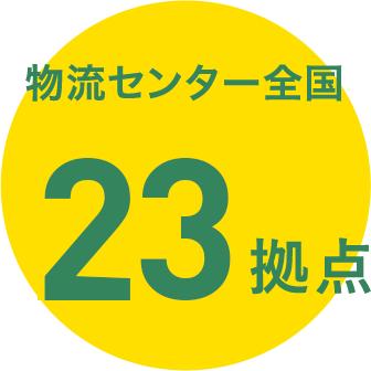 物流センター全国 22拠点