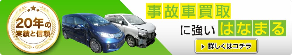 20年の実績と信頼 事故車も高価買取!