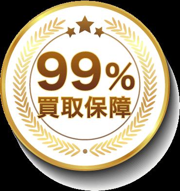 99% 買取保障