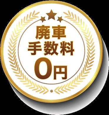 廃車手数料0円