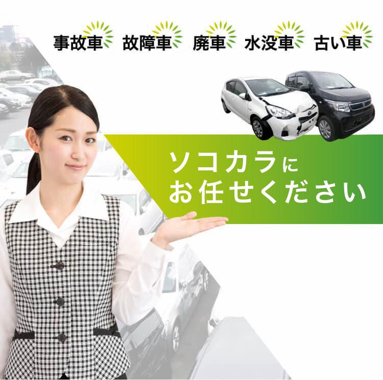 廃車 事故車 故障車 水没車 古い車 はなまるにお任せください