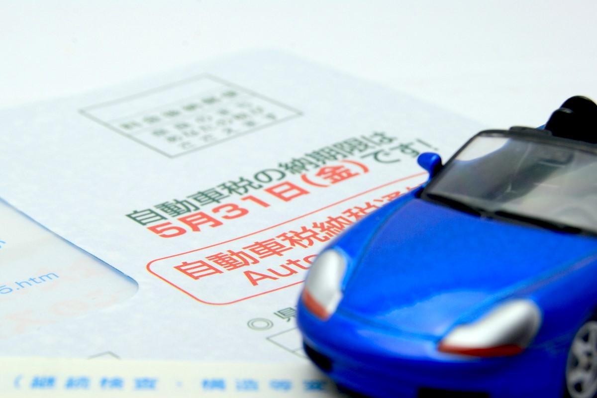 自動車税未納